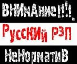 русский реп бесплатно